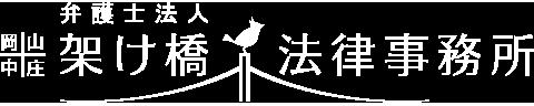 弁護士法人岡山中庄架け橋法律事務所